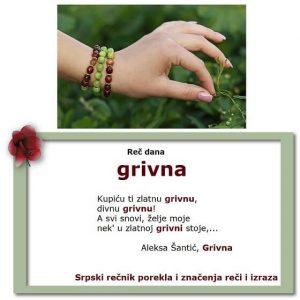 jedva grivna srpski rečnik