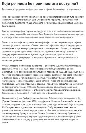 Расковник-српска-речничка-платформа