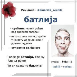 šuša batlija srpski rečnik
