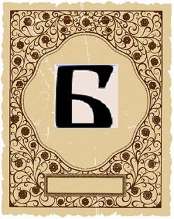 B srpska muška imena 14 vek