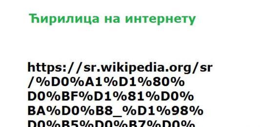 ćirilica na internetu
