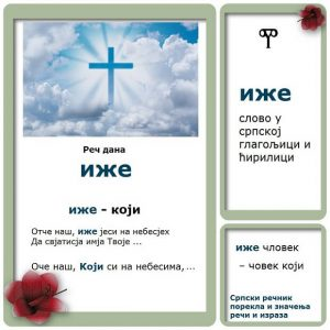 zamečanije iže značenje srpski rečnik