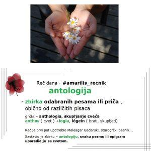 manifestacija antologija značenje